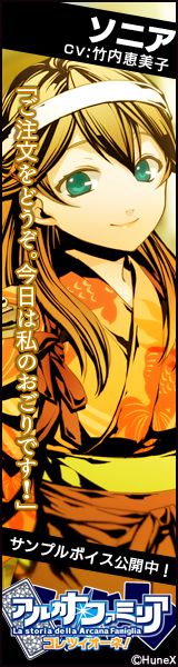 http://www.hunex.co.jp/arcana_sg/img/news/LL_banner_20.png