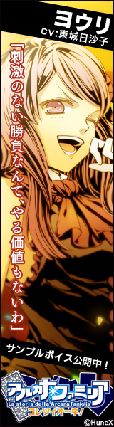 http://www.hunex.co.jp/arcana_sg/img/news/LL_banner_6.png