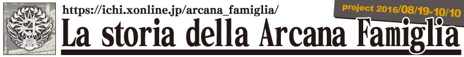 アルカナ・ファミリア クラウドファンディング2